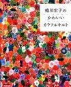 【中古】 蜷川宏子のかわいいカラフルキルト /蜷川宏子【著】 【中古】afb