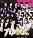 【中古】 劇場版 私立バカレア高校(Blu−ray Disc...