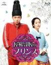 【中古】 屋根部屋のプリンス Blu?ray SET1(Blu?ray Disc) /パク・ユチョン