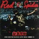 【中古】 緊急事態?ONE SOUND DANCE LIVE 2012 大阪城ホール? /RED S