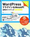 【中古】 WordPressプラグイン & WebAPI活用ガイドブック Version 3.x対応 /星野邦敏,西川伸一【著】 【中古】afb