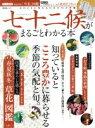 【中古】 七十二候がまるごとわかる本 晋遊舎ムック/実用書 【中古】afb