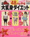 【中古】 女芸人まぁこの48.4kgやせ大変身ダイエット G...