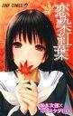 【中古】 恋染紅葉(4) ジャンプC/坂本次郎(著者),ミウラタダヒロ(著者) 【中古】afb