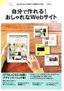 【中古】 WordPressで初めてでも簡単にできる自分で作れる!おしゃれなWebサイト WordPressで初めてでも簡単にできる WordPress3.5対...