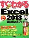 【中古】 すぐわかるExcel2013 Windows 8/7対応 すぐわかるシリーズ/尾崎裕子【著