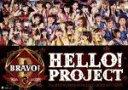 【中古】 Hello!Project 誕生15周年記念ライブ2013冬〜ブラボー!〜 /Hello! Project,モーニング娘。,Berryz工房,℃−ute,真 【中古】afb