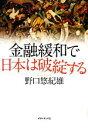 【中古】 金融緩和で日本は破綻する /野...