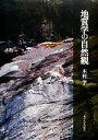 【中古】 地質学の自然観 /木村学【著】 【中古】afb
