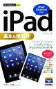 【中古】 iPad基本&便利技 iPad/iPad mini対応 今すぐ使えるかんたんmini/リブロワークス【著】 【中古】afb