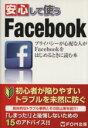 【中古】 安心して使うFacebook /ICTコミュニケーションズ(著者),内野良昭(著者) 【中古】afb