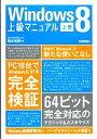 【中古】 Windows8上級マニュアル(上巻) /橋本和則【著】 【中古】afb