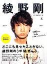 【中古】 綾野剛 2009→2013→ /綾野剛(著者) 【中古】afb