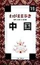 【中古】 中国 ブルーガイドわがまま歩き19/ブルーガイド編集部(その他) 【中古】afb