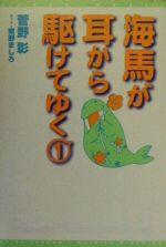 【中古】 海馬が耳から駆けてゆく(1) ウィングス文庫Wings novel/菅野彰【著】 【中古】afb