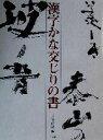 【中古】 漢字かな交じりの書 /大平山濤(編者) 【中古】afb
