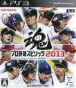 【中古】 プロ野球スピリッツ2013 /PS3 【中古】afb