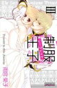 制服王子シークレット(3) プリンセスCプチプリ/雨宮栄子(著者) afb