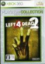【中古】 レフト 4 デッド 2 プラチナコレクション /Xbox360 【中古】afb
