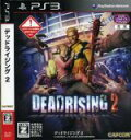【中古】 DEAD RISING 2 /PS3 【中古】afb