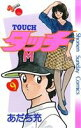 【中古】 タッチ(完全復刻版)(9) サンデーC/あだち充(著者) 【中古】afb