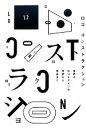 【中古】 ロゴ コンストラクション 世界のロゴデザインの発想から完成まで /パウラジャコムッシ【著】 【中古】afb