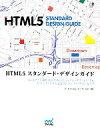 【中古】 HTML5スタンダード・デザインガイド Webサイト制作者のためのビジュアル・リファレンス&セマンティクスによるコンテンツデザインガイド /エ・ビスコム 【中古】afb