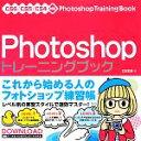 【中古】 Photoshopトレーニングブック CS6/CS5/CS4対応 /広田正康【著】 【中古】afb