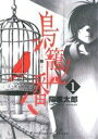 【中古】 鳥籠ノ番(1) ガンガンC ONLINE/陽東太郎(著者) 【中古】afb