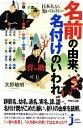 【中古】 日本人なら知っておきたい名前の由来、名付けのいわれ じっぴコンパクト新書/大野敏明【著】