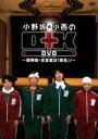【中古】 小野坂・小西のO+K DVD?即興劇・合言葉は「勇気」!? /(趣味/教養),小野坂昌也,