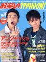 【中古】 お笑いTYPHOON!JAPAN(Vol.14) エンターブレインムック/エンターブレイン(その他) 【中古】afb