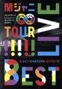 KANJANI∞ LIVE TOUR!!8EST〜みんなの想いはどうなんだい?僕らの想いは無限大!!〜 /関ジャニ∞ afb