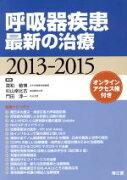【中古】 呼吸器疾患最新の治療(2013−2015) /貫和敏博(著者) 【中古】afb