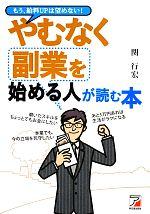 【中古】 やむなく副業を始める人が読む本 アスカビジネス/関行宏【著】 【中古】afb