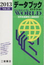 【中古】 データブック オブ・ザ・ワールド 2013(Vol.25) 世界各国要覧と最新統計 /二宮書店 【中古】afb