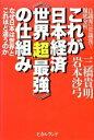 """【中古】 これが日本経済""""世界「超」最強""""の仕組み 良識派vs常識派で徹底分析 なぜ日本は世界とこれほど違うのか /三橋貴明,岩本沙.."""