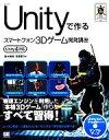 電脳, 系統開發 - 【中古】 Unityで作るスマートフォン3Dゲーム開発講座 Unity4対応 /夏木雅規,寺園聖文【著】 【中古】afb
