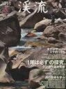 【中古】 渓流 2013 春 別冊つり人/つり人社(その他) 【中古】afb