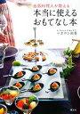 【中古】 出張料理人が教える本当に使えるおもてなし本 講談社のお料理BOOK/マカロン由香【著】 【