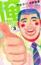 【中古】 俺物語!!(3) マーガレットC/アルコ(著者),...