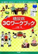 【中古】 糖尿病3Cワークブック この1冊でカーボカウント・インスリンポンプ・CGMがわかる! /村田敬【著】 【中古】afb