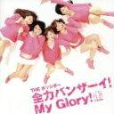 【中古】 全力バンザーイ!My Glory! /THE ポッシ