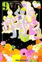 【中古】 お女ヤン!!(9) イケメン☆ヤンキー☆パラダイス /岬【著】 【中古】afb