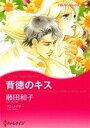 【中古】 背徳のキス ハーレクインCキララ/藤田和子(著者) 【中古】afb