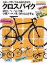 【中古】 スポーツサイクルカタログ クロスバイク/MTB/ツ...