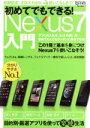 【中古】 初めてでもできる!Nexus7入門 超トリセツ/情報・通信・コンピュータ(その他) 【中古】afb