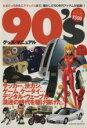 【中古】 90'Sグッズマニュアル /ネコパブリッシング(その他) 【中古】afb