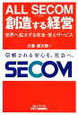 【中古】 ALL SECOM創造する経営 世界へ拡大する安全 安心サービス B&Tブックス/大倉雄次郎【著】 【中古】afb