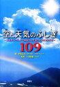 【中古】 空と天気のふしぎ109 お天気キャスター森田さんが答える気象のなぜ /森田正光【著】,八板